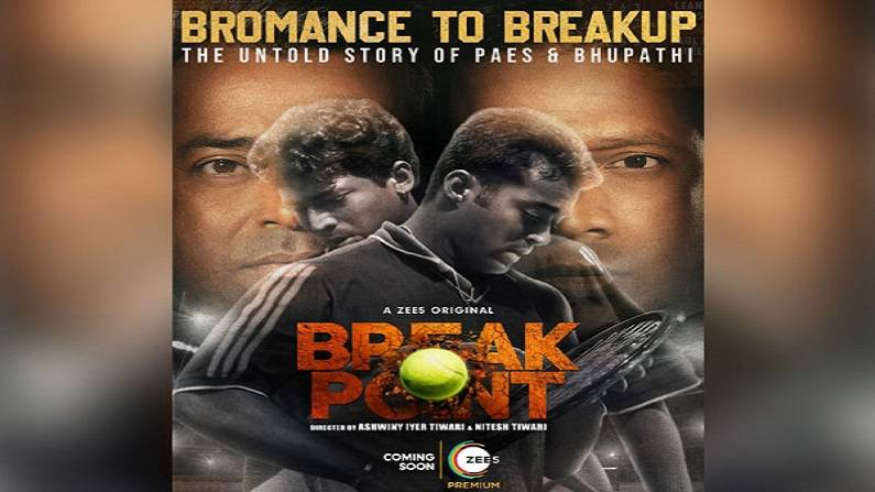 Leander Paes, Mahesh Bhupathi biography web series 'BREAKPOINT' to make a big appearance on ZEE5